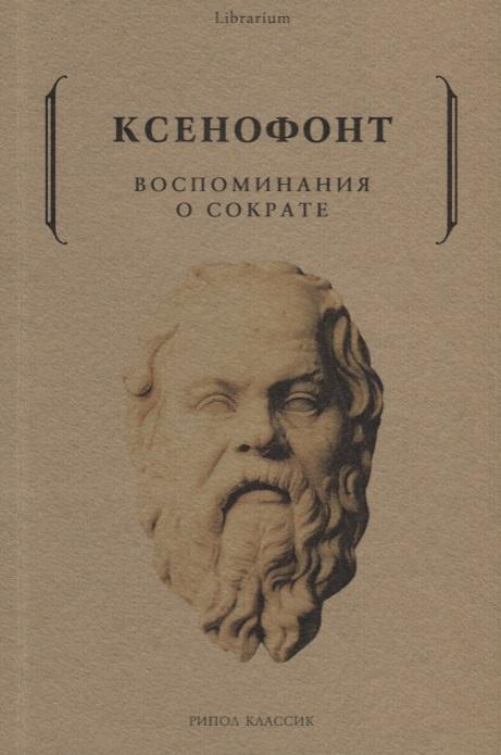 Воспоминания о Сократе