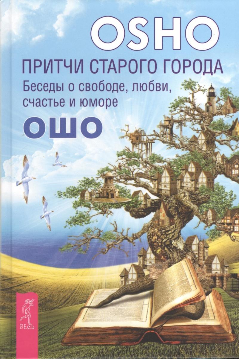 Ошо Притчи старого города. Беседы о свободе, любви, счастье и юморе
