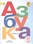 Азбука. 1 класс. Учебник для общеобразовательных организаций. В трех частях. Часть 2