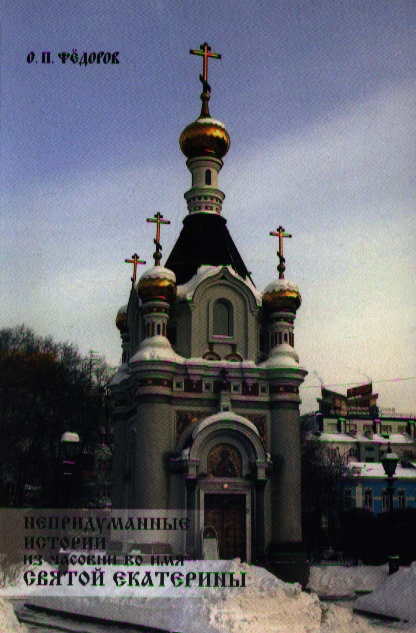 Федоров О. Непридуманные истории из часовни во имя святой Екатерины во имя ложи