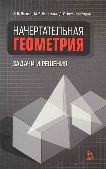 Начертательная геометрия Задачи и решения