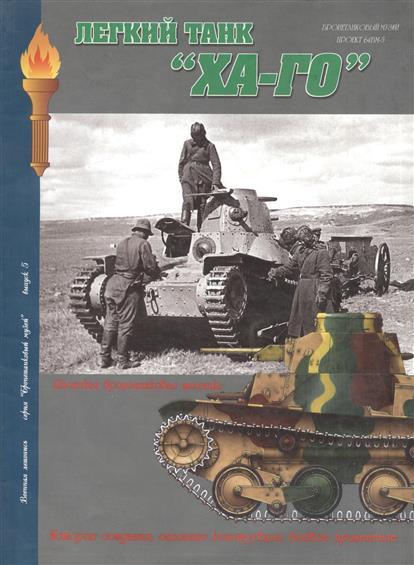 Легкий танк Ха-го Японская бронетанк. техника