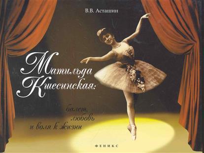 Асташин В. Матильда Кшесинская Балет любовь и воля к жизни… балет щелкунчик