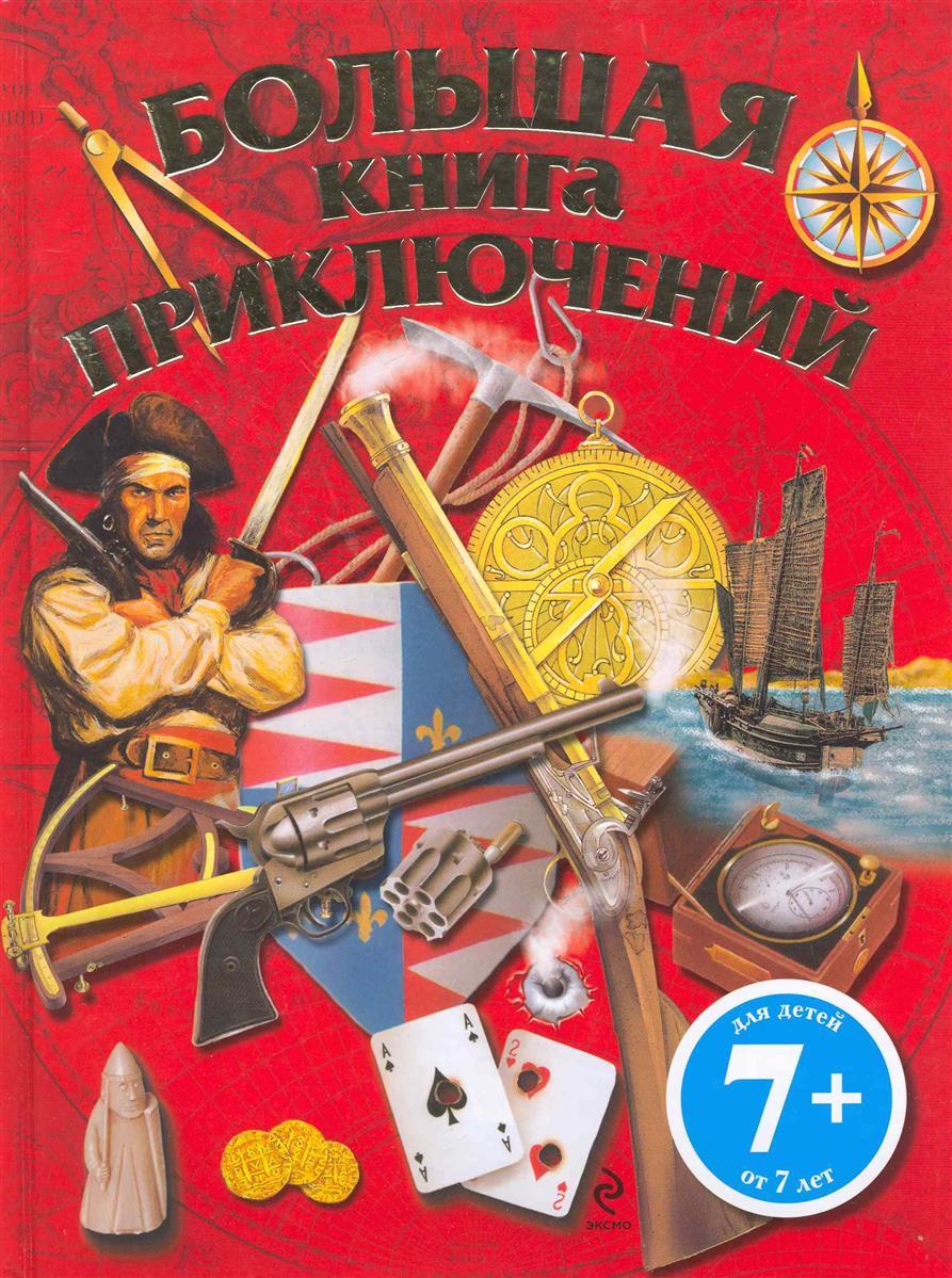 Пайп Дж. Большая книга приключений маклейн дж большая книга приключений с наклейками