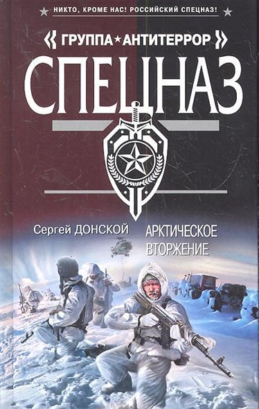 Донской С. Арктическое вторжение николай боевкин вторжение