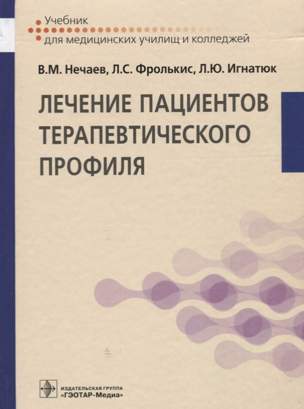 Нечаев В., Фролькис Л., Игнатюк Л. и др. Лечение пациентов терапевтического профиля. Учебник ISBN: 9785970440131 цена