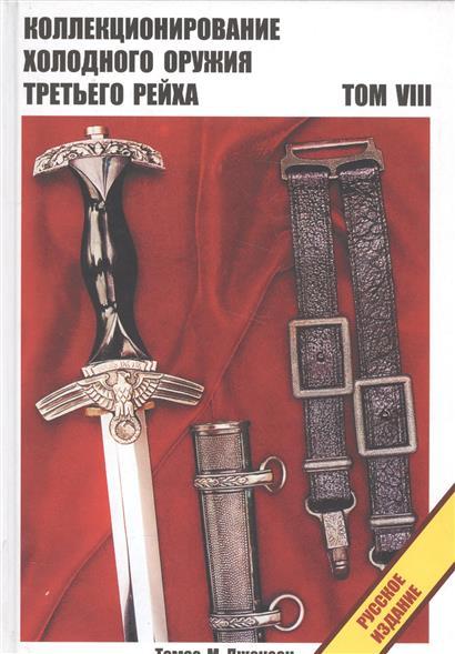 Коллекционирование холодного оружия Третьего Рейха. VII том. Русское издание