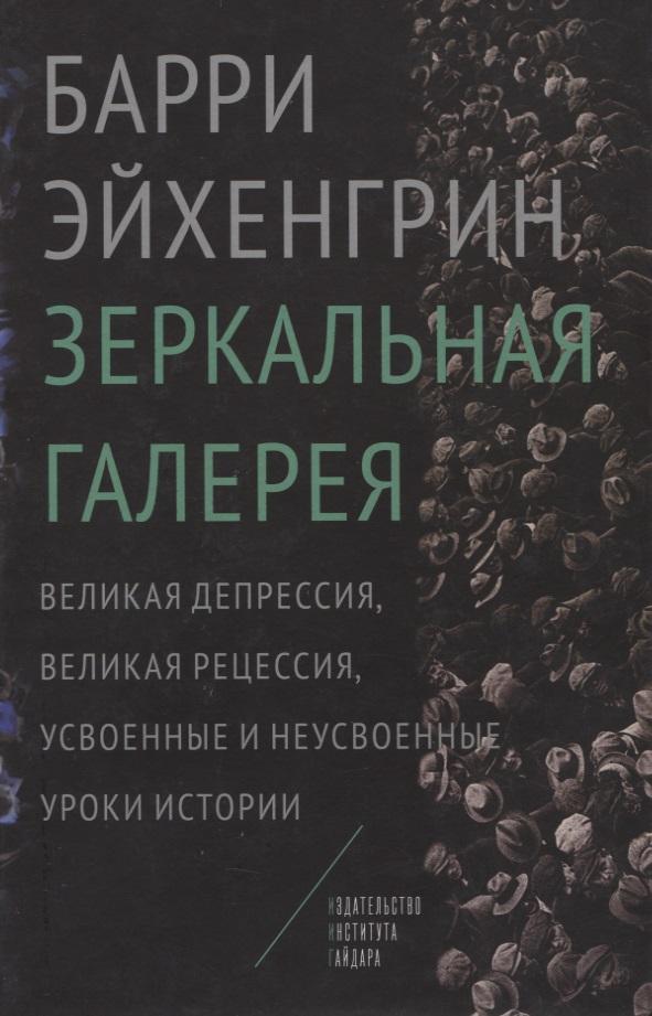 Эйхенгрин Б. Зеркальная галерея. Великая депрессия, великая рецессия, усвоенные и неусвоенные уроки истории б буччеллато кристос н гейдж николь дюбьюк флэш книга 5 уроки истории