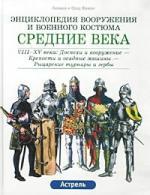 Средние века 8-15 века Доспехи и вооружение..
