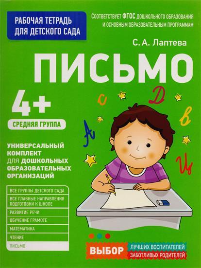 Лаптева С. Письмо. Рабочая тетрадь для детского сада. Средняя группа 4+ раннее развитие росмэн для детского сада математика средняя группа рабочая тетрадь