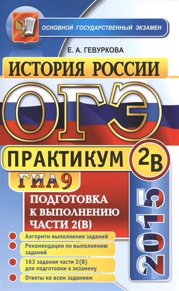Практикум по истории России. Подготовка к выполнению заданий части 2 (В)