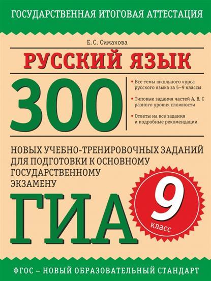 Симакова Е.: Русский язык. 9 класс. 300 новых учебно-тренировочных заданий для подготовки к основному государственному экзамену