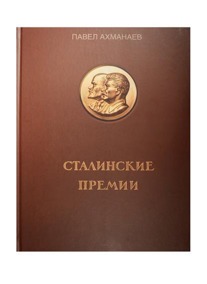 Сталинские премии