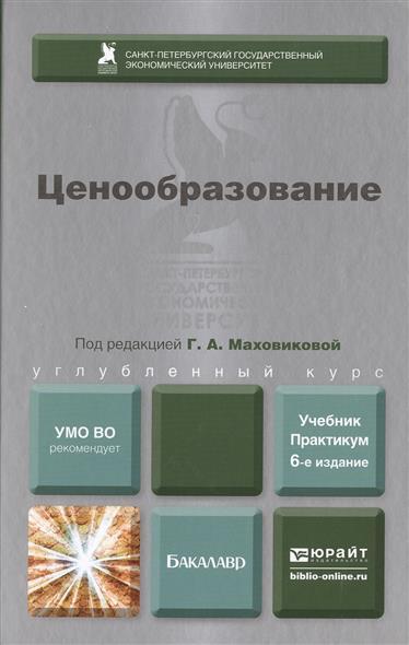 Маховикова Г.: Ценообразование. Учебник и практикум. 6-е издание, переработанное и дополненное