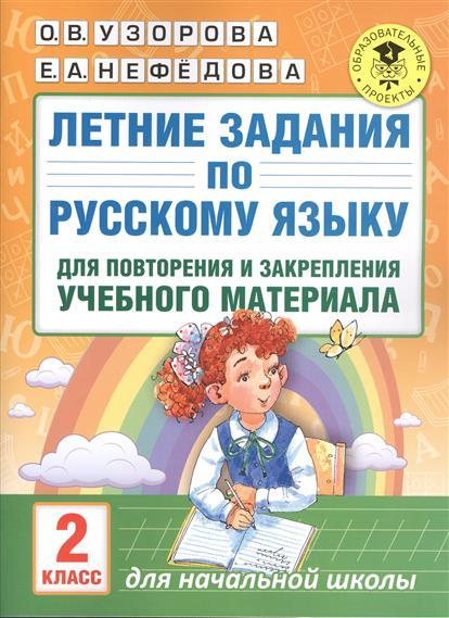 Узорова О.: Летние задания по русскому языку для повторения и закрепления учебного материала. 2 класс