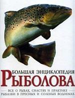 Большая энциклопедия рыболова спарано вин т полная энциклопедия охотника и рыболова