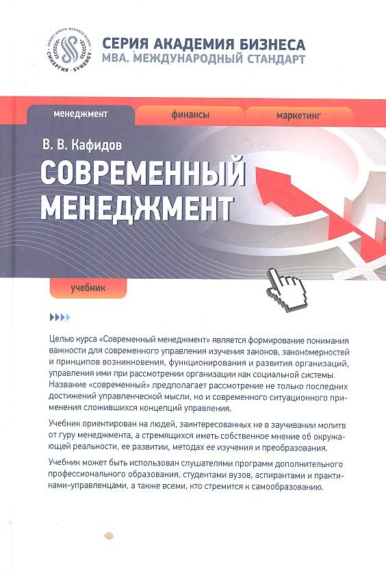 Кафидов В. Современный менеджмент Учебник горфинкель в я современный менеджмент учебник