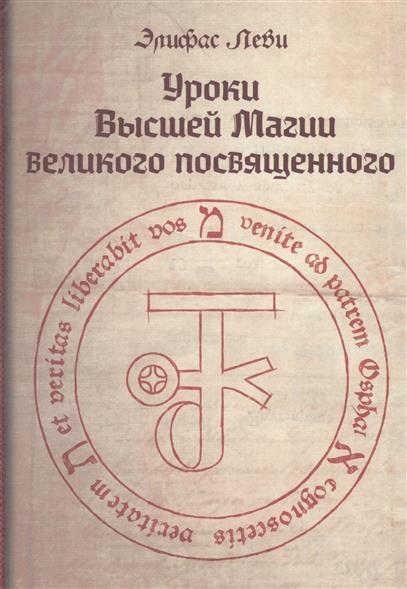 Леви Э. Уроки высшей магии великого посвященного. Сборник писем Элифаса Леви