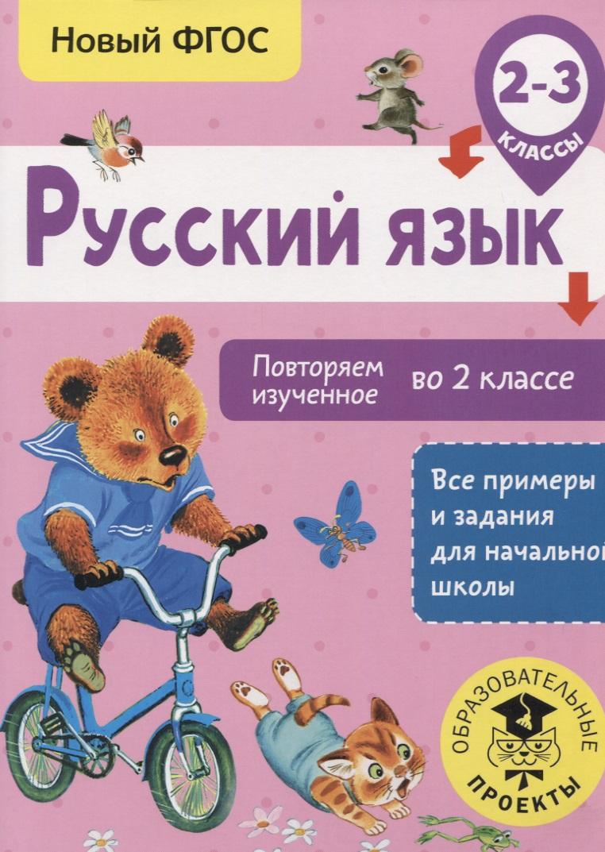 Калинина О. Русский язык. Повторяем изученное во 2 классе. 2-3 класс