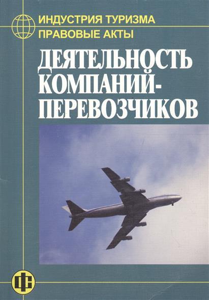 Индустрия туризма Правовые акты Кн.2 Деятельность компаний-перевозчиков