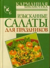 Калинина А. (сост.) Изысканные салаты для праздников николаев в катков д сост салаты