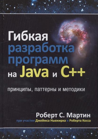 Мартин Р. Гибкая разработка программ на Java и C++: принципы, паттерны и методики мартин вербург java новое поколение разработки