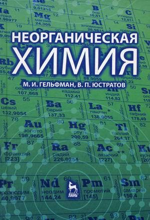 Гельфман М. Неорганическая химия Гельфман