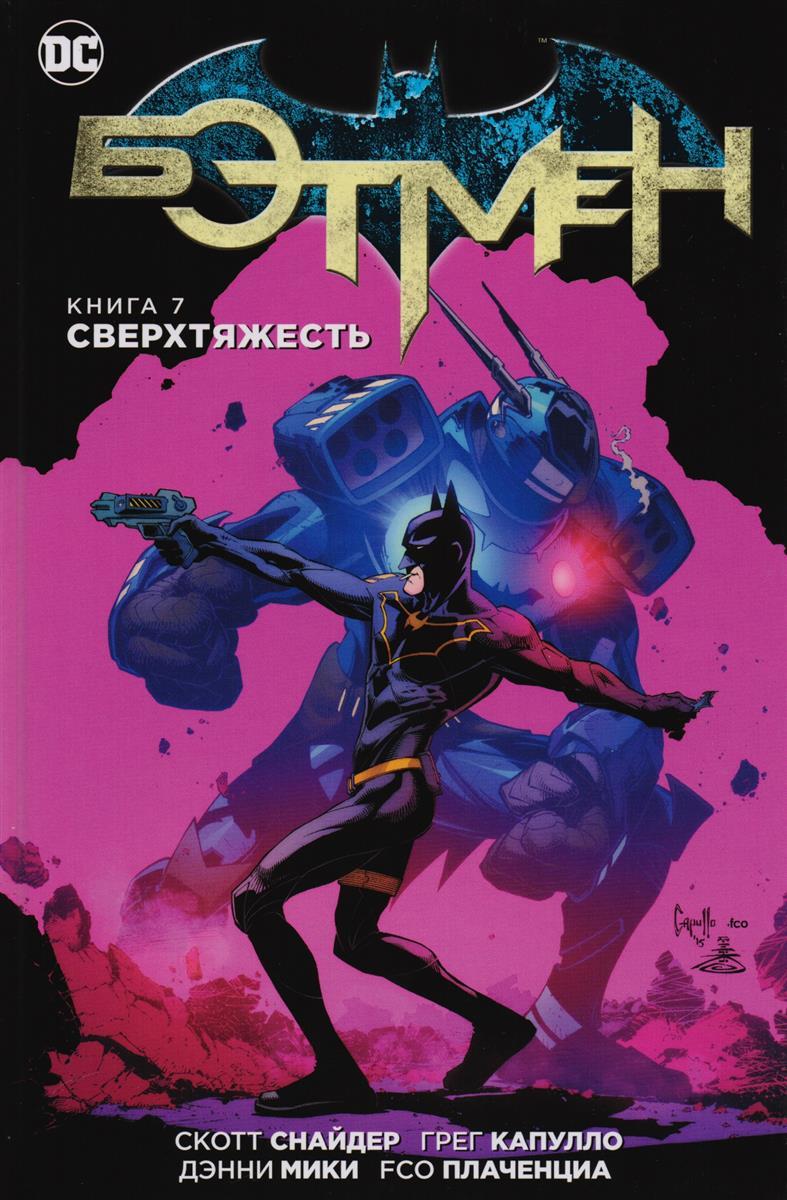 Бэтмен. Книга 7: Сверхтяжесть