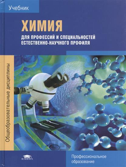Химия для профессий и специальностей естественно-научного профиля. Учебник