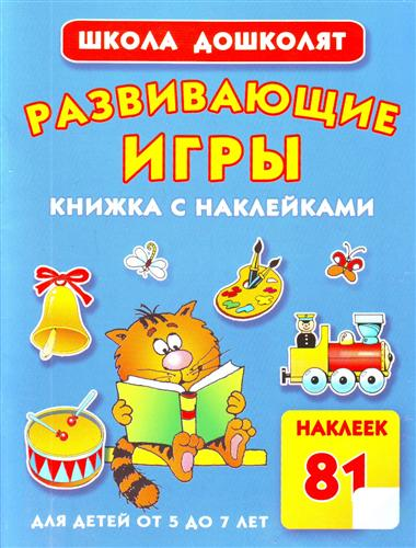 Развивающие игры Книжка с наклейками