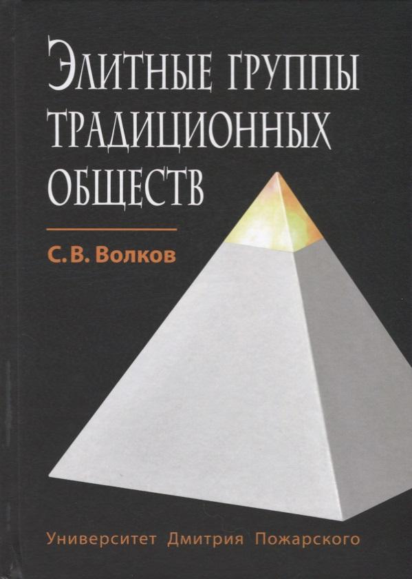 Волков С. Элитные группы традиционных обществ