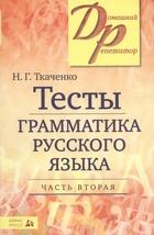 Тесты. Грамматика русского языка. Часть 2