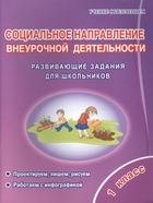 Социальное направление внеурочной деятельности. 1 класс. Развивающие задания для школьников
