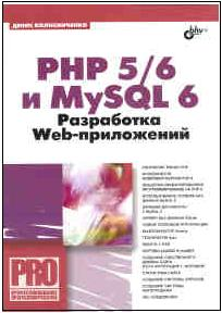 Колисниченко Д. PHP 5/6 и MySQL 6. Разработка Web-приложений кузнецов м php 5 6