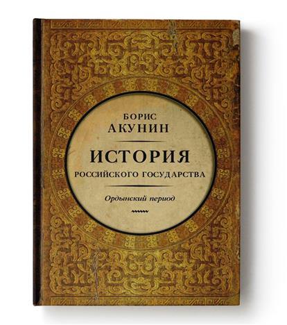 Акунин история российского государства