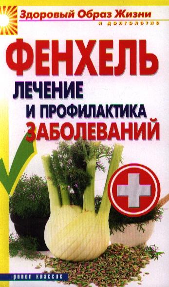 Фенхель. Лечение и профилактика заболеваний
