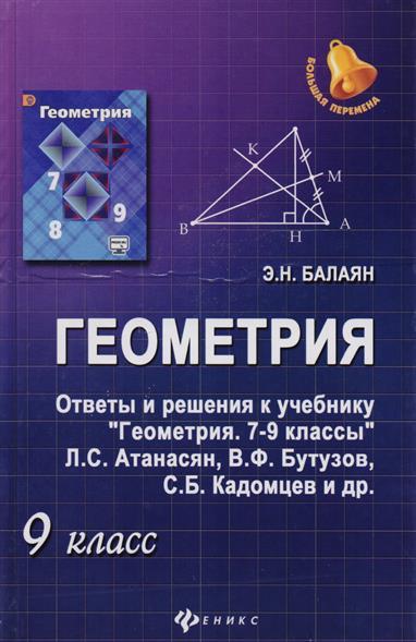 """Геометрия. 9 класс. Ответы и решения к учебнику """"Геометрия. 7-9 классы"""" Л.С. Атанасян, В.Ф. Бутузов, С.Б. Кадомцев и др."""