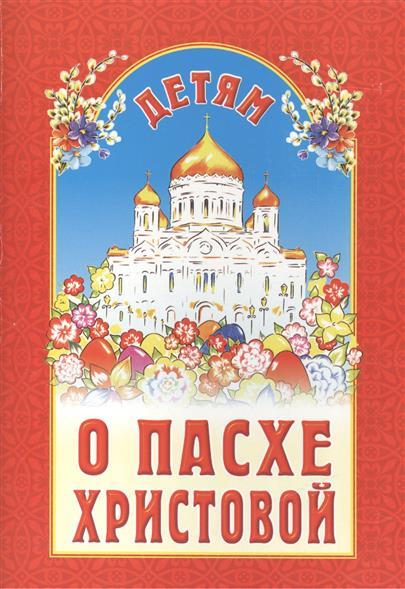 Детям о Пасхе Христовой. 4-е издание