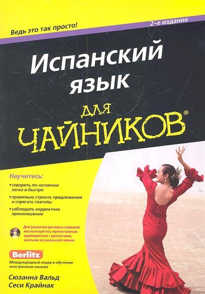 Вальд С., Крайнак С. Испанский язык для чайников польский язык для чайников