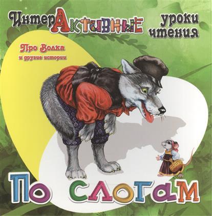 Про Волка и другие истории про мишку и другие истории
