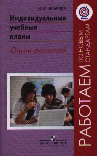 Индивидуальные учебные планы. Опыт регионов