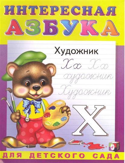 Интересная азбука Для дет. сада