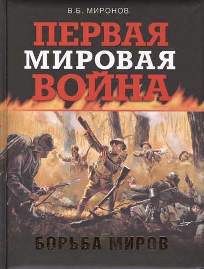 Миронов В. Первая мировая война. Борьба миров