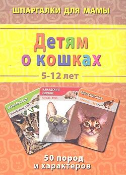 Детям о кошках. 5-12 лет. 50 пород и характеров