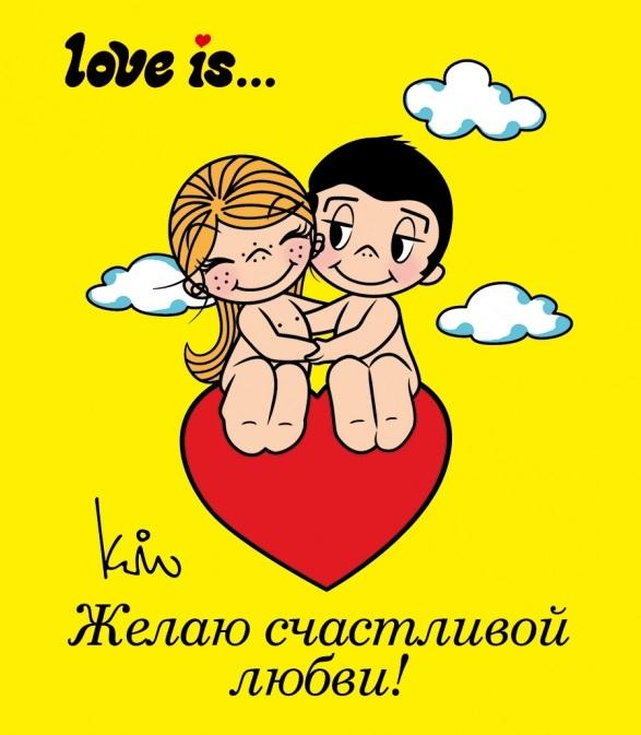 Love is… Желаю счастливой любви!