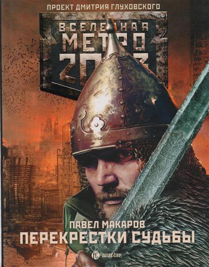 Макаров П. Метро 2033. Перекрестки судьбы цена 2017