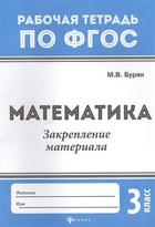 Математика. Закрепление материала. 3 класс