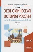 Экономическая история России. В 2-х частях. Часть 1. С древнейших времен до 1917 года. Учебник