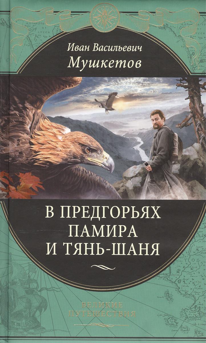 Мушкетов И. В предгорьях Памира и Тянь-Шаня