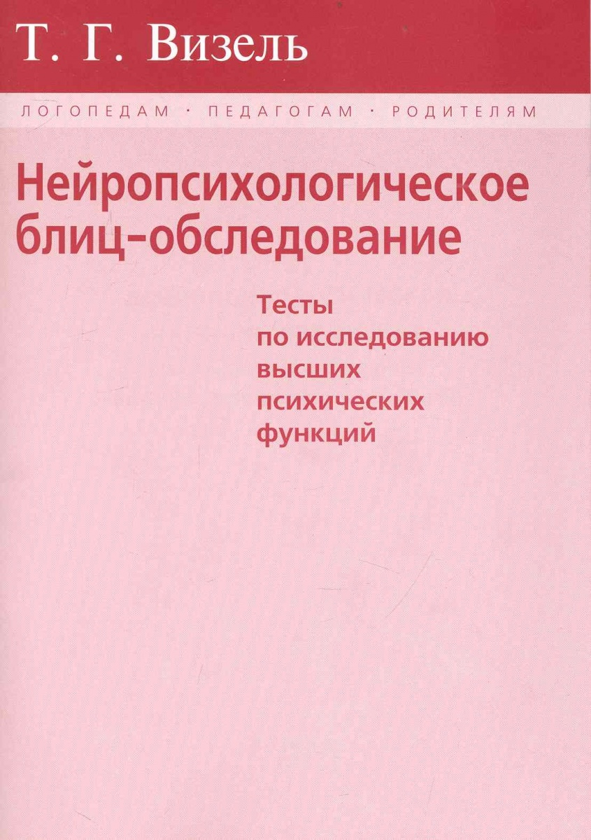 Визель Т. Нейропсихологическое блиц-обследование ams1117 3 3 3 3v sot223